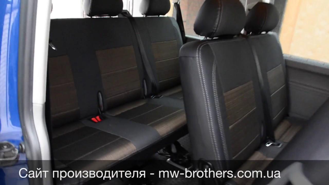 Чехлы для Volkswagen Caravelle 9 мест обновленная серия Premium .