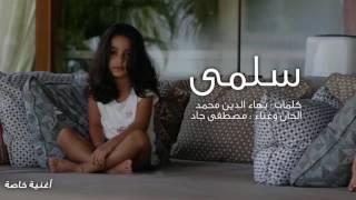 سلمى | مصطفى جاد ( أغنية خاصة )