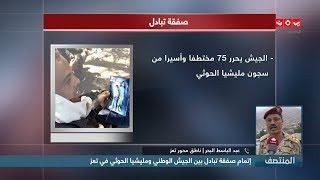 إتمام صفقة تبادل بين الجيش الوطني ومليشيا الحوثي في تعز