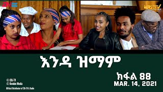 እንዳ ዝማም - ክፋል 87 - Enda Zmam (Part 87), March 07, 2021 - ERi-TV Drama Series