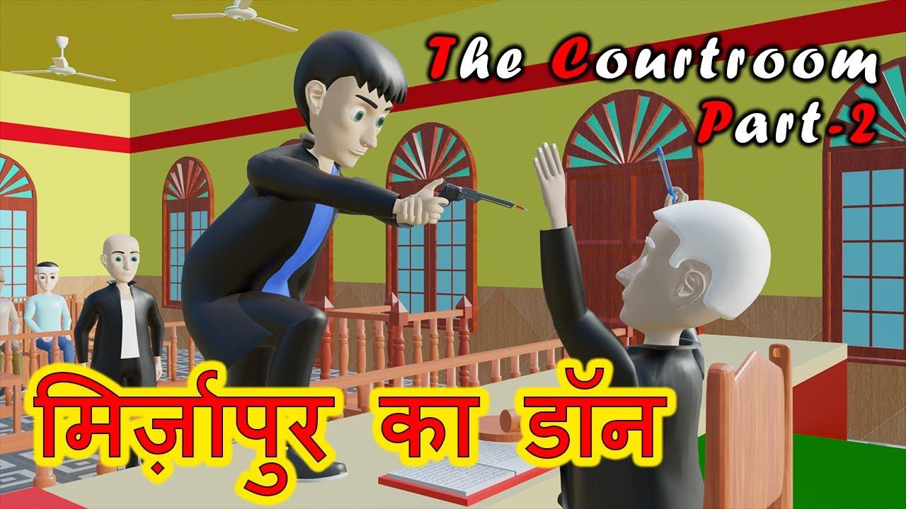 A Joke Of - The Courtroom Part-2    Mirzapur ka Don    मिर्ज़ापुर का डॉन - AJO