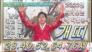 (인천용한점집) 2022년 미리보는 새해운세 개띠 28.40.52.64.76세