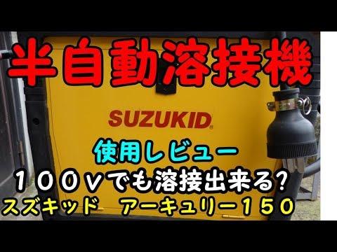 スズキッド 半自動溶接機 アーキュリー150 を買って来た( ・ิω・ิ)g