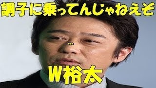 【期間限定】YouTubeを使って12週間で月収24万円稼ぐ方法→ 坂上忍が渡辺...