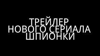 """Трейлер к сериалу """" ШПИОНКИ """""""
