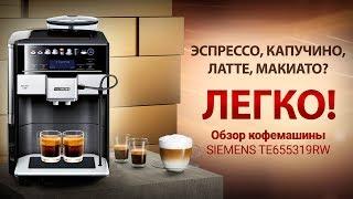 Огляд кавоварки SIEMENS TE655319RW