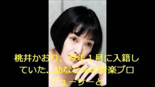 桃井かおり、今年1月に入籍していた…幼なじみの音楽プロデューサーと。...