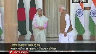 করোনার কারণে ঢাকায় আসছেন না নরেন্দ্র মোদি | Jamuna TV