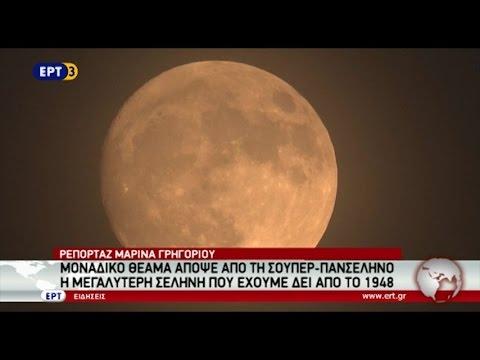 Μοναδικό θέαμα απόψε από τη σουπερ-πανσέληνο η μεγαλύτερη σελήνη που έχουμε δει από το 1948