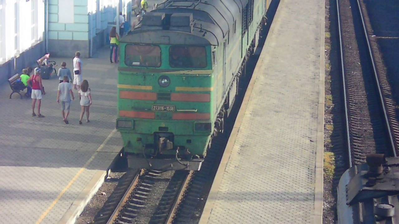 прямой поезд харьков бердянск