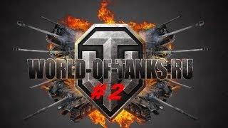 LP.world of tanks - #2 (29:35 вау вау вау полегче)