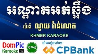 អណ្តាតអត់ឆ្អឹង ណូយ វ៉ាន់ណេត ភ្លេងសុទ្ធ - Orn Dat Ort Chaeng Noy Vanneth - DomPic Karaoke