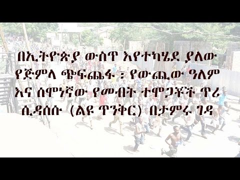 Hiber Radio News Analysis: UN Human Rights Council on Ethiopia and US Embassy New Year Message