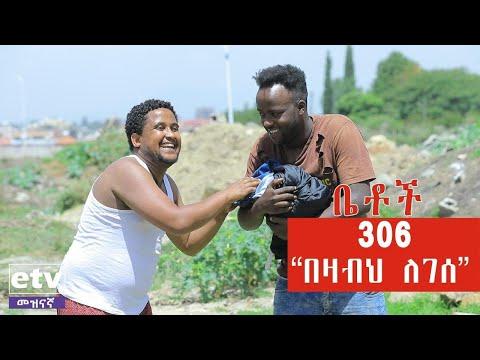 "Betoch | ""በዛብህ ለገሰ!"" Comedy Ethiopian Series Drama Episode 306"