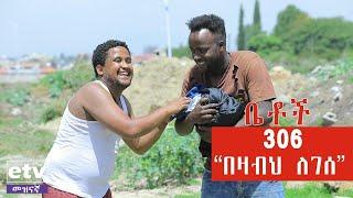 "Betoch   ""በዛብህ ለገሰ!"" Comedy Ethiopian Series Drama Episode 306"