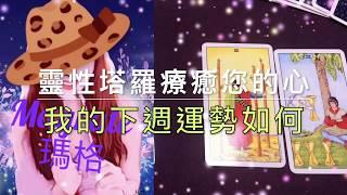 2018 MON.聽老師的話|03/18-03/24運勢週報