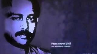 আজ এই বৃষ্টির কান্না দেখে Aj Ei Brishtir Kanna Dekhe   নিয়াজ মোহাম্মদ চৌধুরী