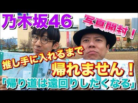 乃木坂46『帰り道は遠回りしたくなる』CD開封&推しの写真を手に入れるまで帰れません!