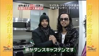 Kento Mori(ケント モリ) 世界を変える100人の日本人! thumbnail