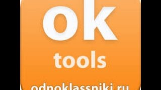 OkTools плагин для odnoklassniki.ru