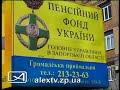 Пенсии военным и чернобыльцам