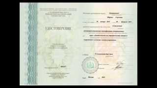Повышение квалификации (Обучение) специалистов ЖКХ в Красноярске