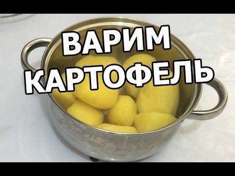 Как отварить картошку в кастрюле