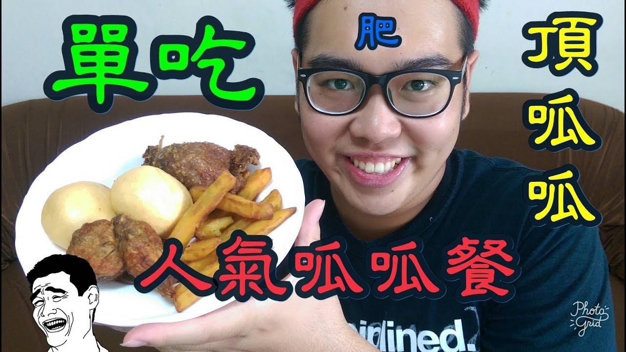 《肥波吃一口》 之 《 頂呱呱 人氣呱呱餐 》 - YouTube