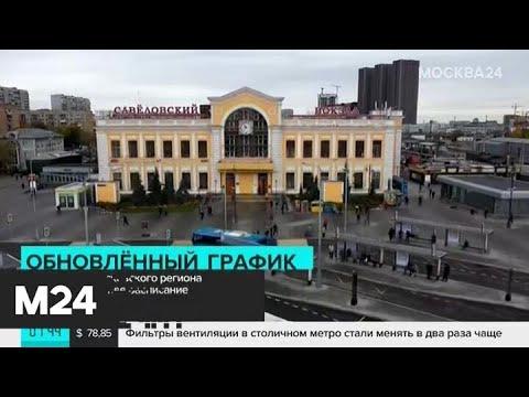 Московские электрички перейдут на летнее расписание - Москва 24