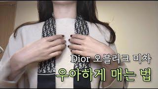 [Dior] 디올 미차 매는 법&스타일 링