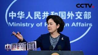 [中国新闻] 中国外交部:中国将继续为全球生态文明建设贡献力量 | CCTV中文国际