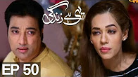 Yehi Hai Zindagi Season 4 - Episode 50 Full HD - Express Entertainment