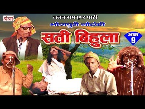 भोजपुरी नाच प्रोग्राम  - सती बिहुला (भाग - 9) - Bhojpuri Nautanki 2017