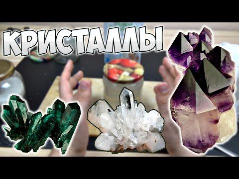 Как вырасти кристалл в домашних условиях