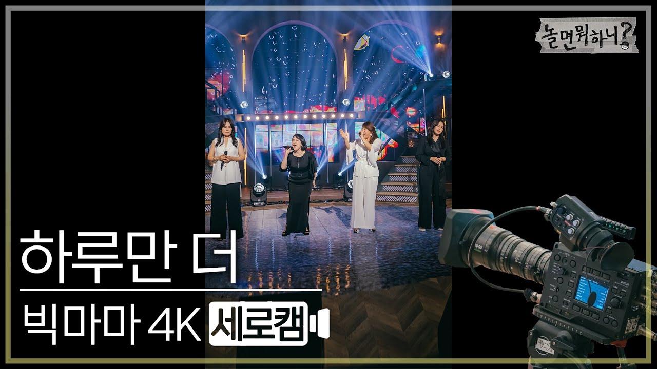 [놀면 뭐하니? 후공개] 빅마마 - 하루만 더 4K 세로캠 (Hangout with Yoo - MSG Wannabe YooYaHo)