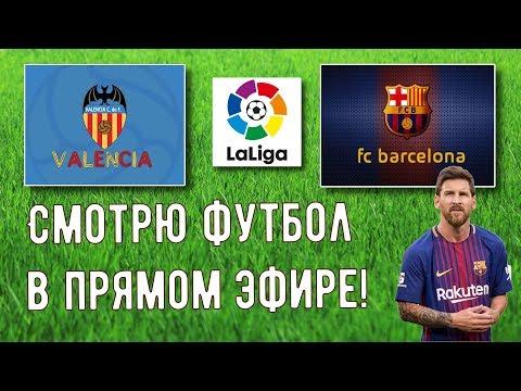 Валенсия – Барселона | Смотрю футбол  в прямом эфире