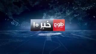 TOLOnews 10pm News 19 December 2017/ طلوع نیوز، خبر ساعت ده، ۲۸ قوس ۱۳۹۶