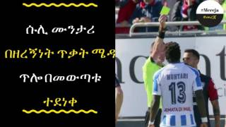ETHIOPIA -UN hails Ghana's Muntari for walking out of game after racist chants