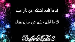 أصالة نصري - قد الحروف Asala Nasri - As Much as the Letters