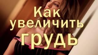 Увеличить_грудь_дома_бесплатно(, 2014-03-31T14:50:05.000Z)