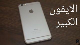 مراجعة واستعراض ايفون ٦ بلس - Iphone 6 plus review