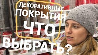 видео Как выбрать декоративную штукатурку
