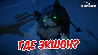 ГДЕ ЭКШОН? | The Long Dark #5