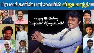 celebrities-about-vijayakanth-captain-vijayakanth-birthday-special-video-hbd-captain-vijayakanth-hindu-tamil-thisai
