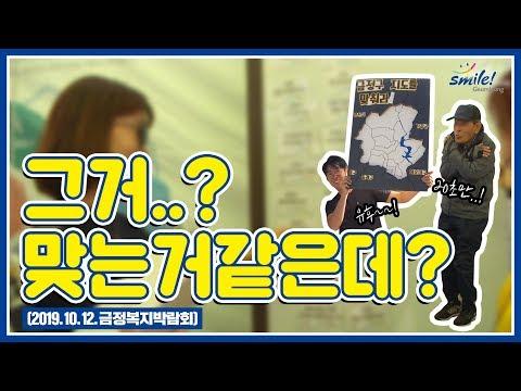 2019 금정복지박람회(영상 속 퀴즈 맞출수있겠니?) Thumbnail