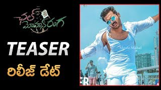 Nithin's Chal Mohan Ranga Movie Teaser Release Date | Nithin | Krishna Chaitanya | Movie Mahal