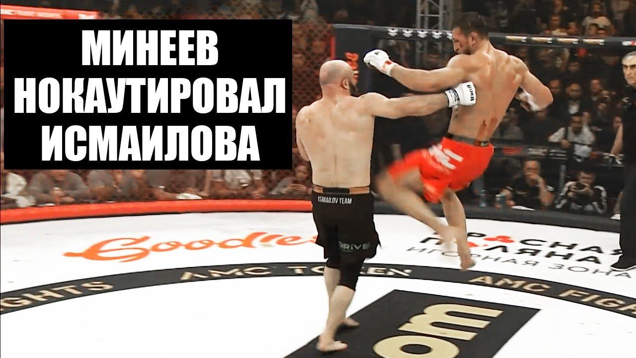 Минеев нокаутировал Исмаилова / Реакция Хабиба и брата Маги на нокаут