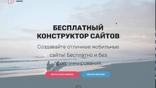 видео Конструктор сайтов Mobirise.com (Мобирайз): обзор, отзывы, примеры сайтов
