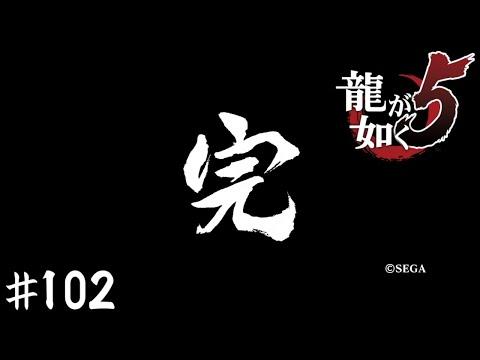 夢と絆【龍が如く5】#102(終)