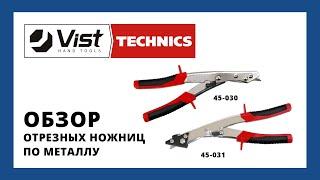 Обзор отрезных ножниц по металлу тм Technics